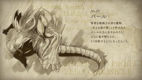 白猫プロジェクト ZERO CHRONICLE 5話 感想 046