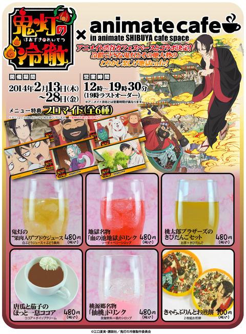 鬼灯の冷徹 アニメイト渋谷カフェスペース わりかし楽しげ地獄cafe 2
