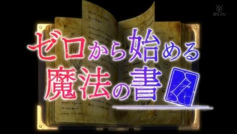 ゼロから始める魔法の書 2話 感想 06