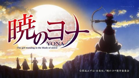 暁のヨナ 3話 感想 252