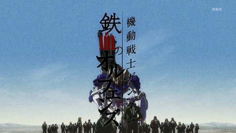 機動戦士ガンダム 鉄血のオルフェンズ 6話 感想 077