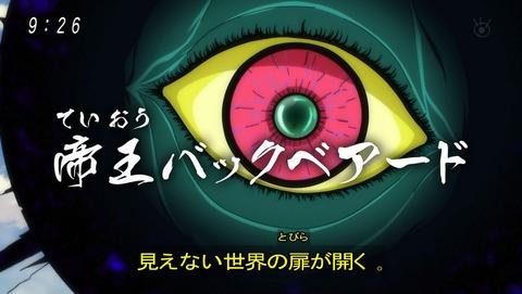 ゲゲゲの鬼太郎 第6期 33話 感想 044
