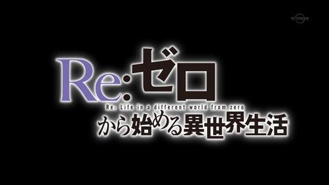 Re:ゼロから始める異世界生活 24話 感想 36