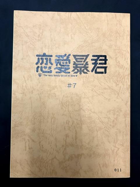 恋愛暴君 7話 感想 rG