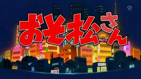 おそ松さん 16話 感想 091