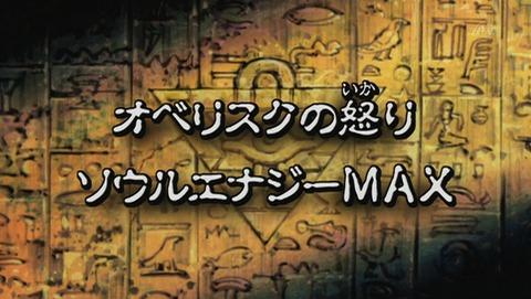 遊戯王 デュエルモンスターズ バトル・シティ編 141話 感想  521