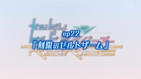 ガンダムビルドダイバーズRe:RISE 22話 感想 71