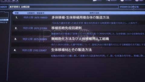 PSYCHO-PASS サイコパス 2 8話 感想 58