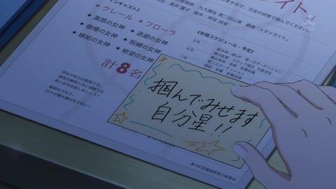 少女☆歌劇 レヴュースタァライト 2話 感想 43