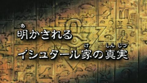 遊戯王 デュエルモンスターズ バトル・シティ編 95話 感想 92
