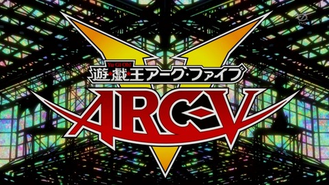 遊戯王ARC‐V 128話 感想 00