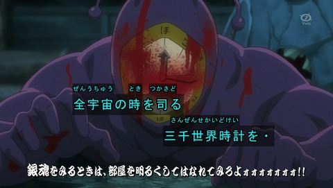 銀魂 4期 2話 感想 3423