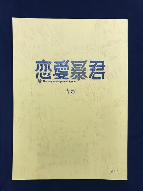 恋愛暴君 5話 感想 zw