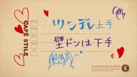 ブレンド・S 11話 感想 10