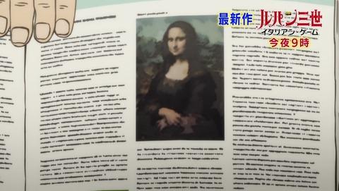 ルパン三世 2015年版 14話 感想 191