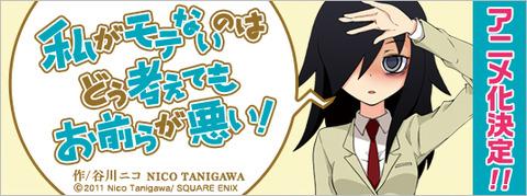mv_watashiga_comic1