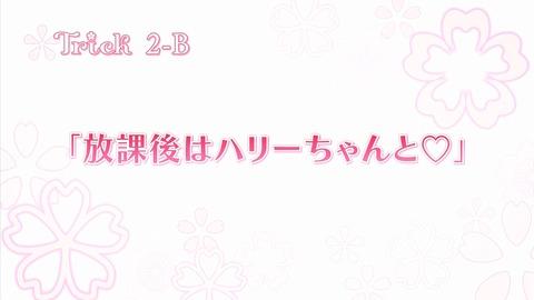 桜trick 2話 感想 2091