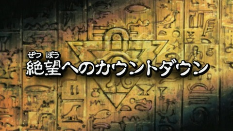 遊戯王 デュエルモンスターズ バトル・シティ編 27話 感想 189