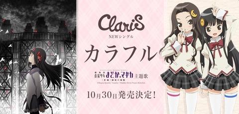 Claris9