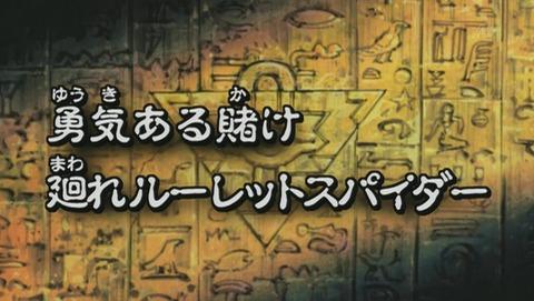 遊戯王デュエルモンスターズ バトル・シティ編 9話 感想 513