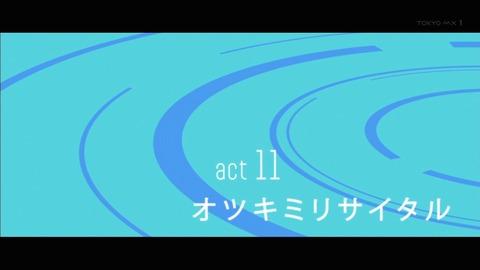 メカクシティアクターズ 11話 感想 203