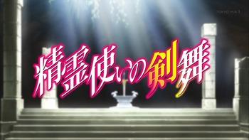 精霊使い 剣舞 4話 感想 153