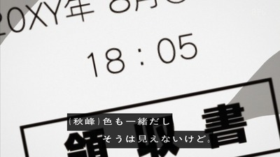 金田一 17話 1004