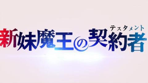 新妹魔王の契約者 4話 感想 5