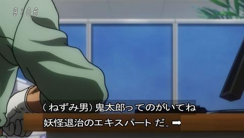 ゲゲゲの鬼太郎 第6期 54話 感想 005