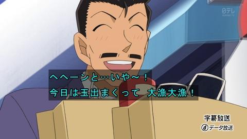 名探偵コナン 770話 感想 248