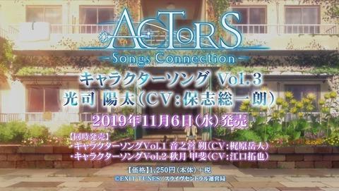 ACTORS 3話 感想 0290