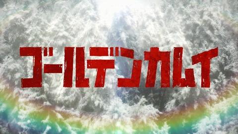 ゴールデンカムイ 8話 感想 14