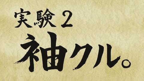 リケ恋 1話 感想 020