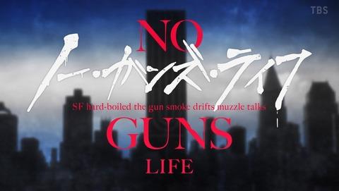 ノー・ガンズ・ライフ 2期 21話 感想 29