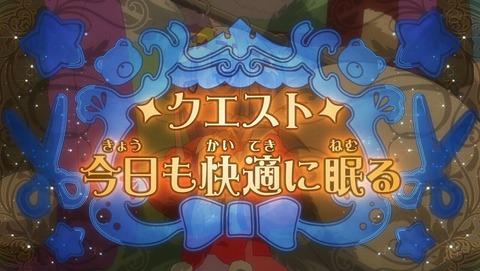 魔王城でおやすみ 7話 感想 0213