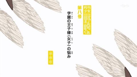 月刊少女野崎くん 8話 タイトル