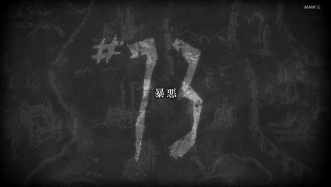 進撃の巨人 The Final Season 73話 感想 09