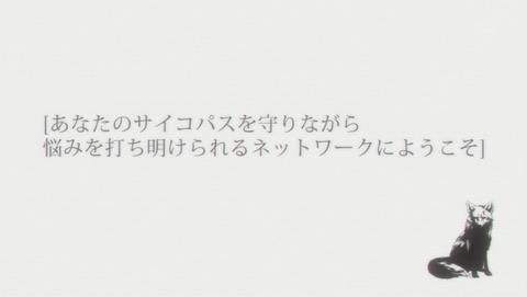 PSYCHO-PASS 3期 8話 最終回 感想 18