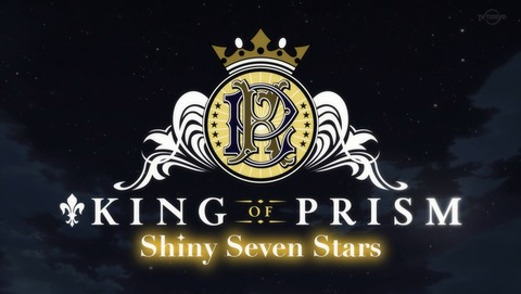 KING OF PRISM キンプリ 11話 感想 31