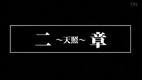 炎炎ノ消防隊 10話 感想 041