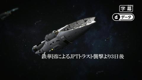 機動戦士ガンダム 鉄血のオルフェンズ 2期 43話 感想 02