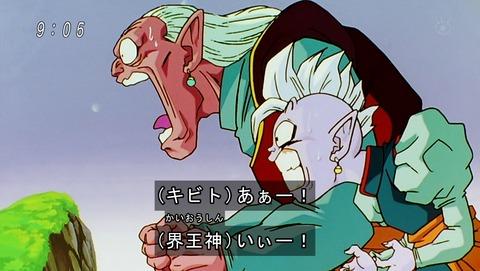 ドラゴンボール改 魔人ブウ編 130話 感想 7