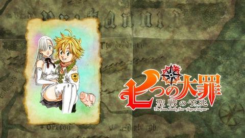 七つの大罪 2011
