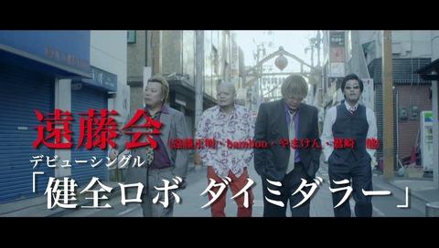 健全ロボ ダイミダラー OP 遠藤正明 遠藤会