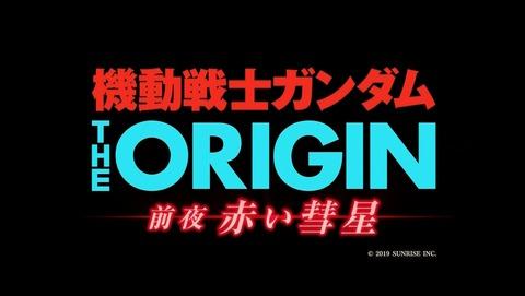 機動戦士ガンダム THE ORIGIN 6話 感想 49