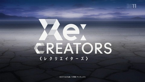 Re:CREATORS 20話 感想 66