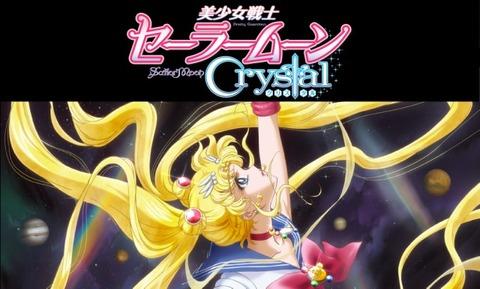 新シリーズ 美少女戦士セーラームーン Crystal クリスタル 20周年