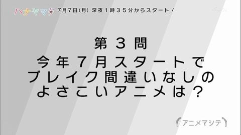 アニメマシテ ハナヤマタ 1648
