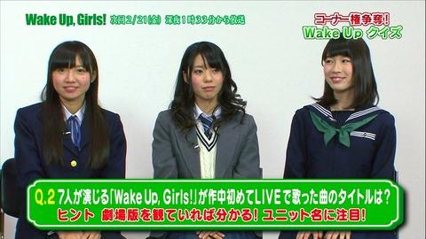Wake Up Girls 特集 99689