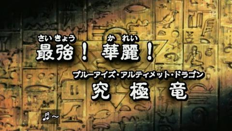 遊戯王DM 20thリマスター 23話 感想 237